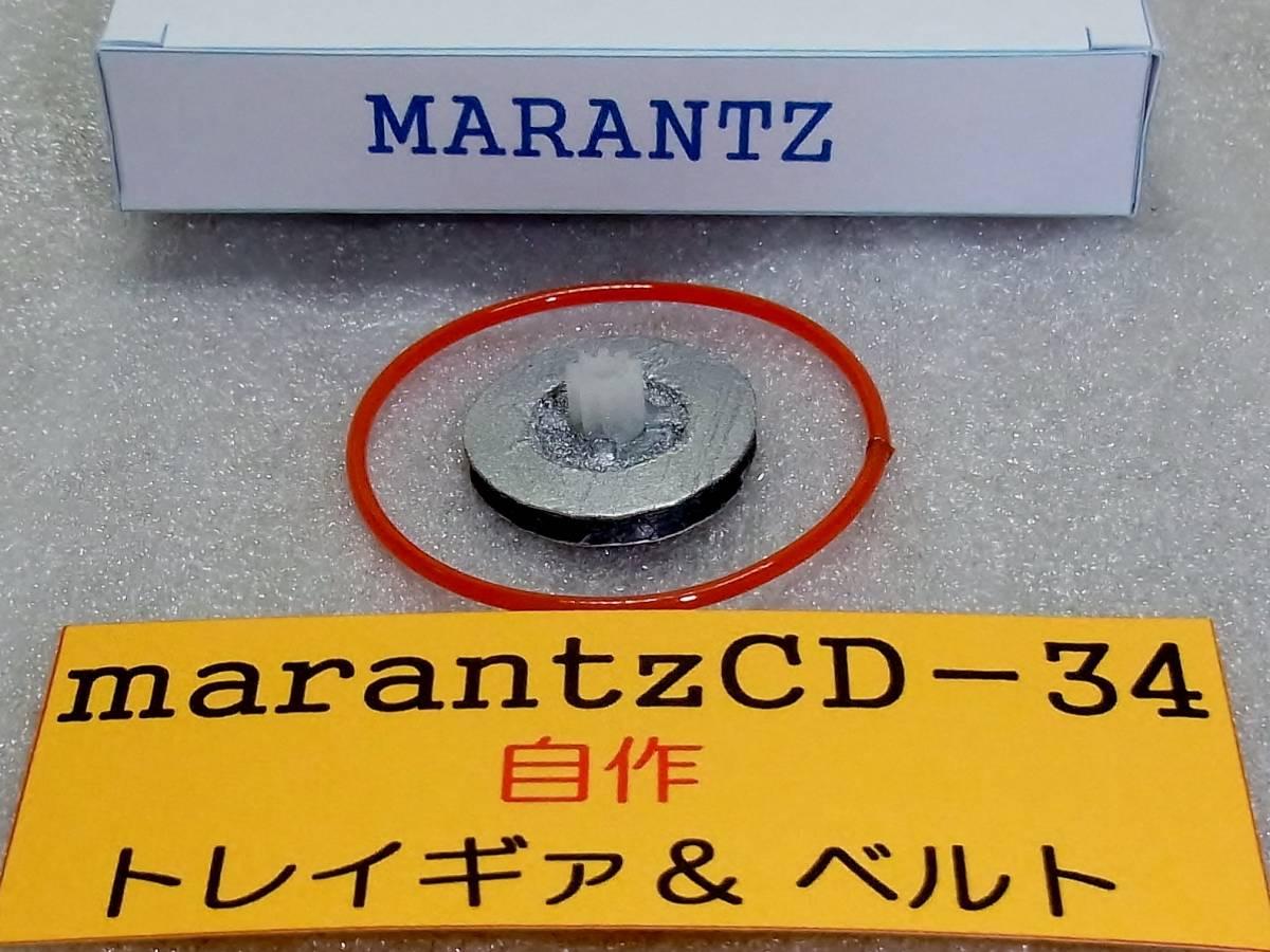 マランツ CD-34 開閉ギァとベルト 自作_画像6