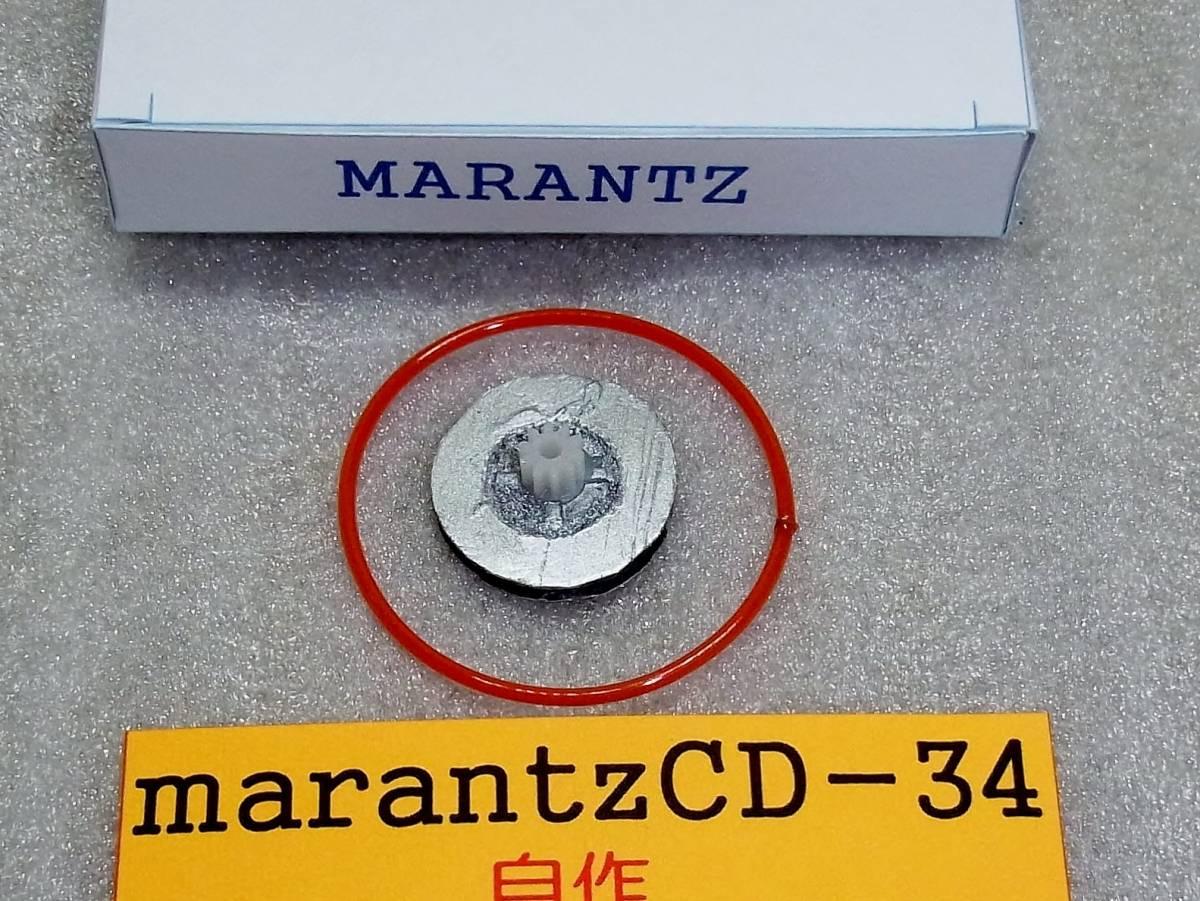 マランツ CD-34 開閉ギァとベルト 自作_画像2