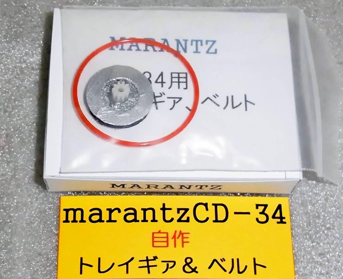 マランツ CD-34 開閉ギァとベルト 自作