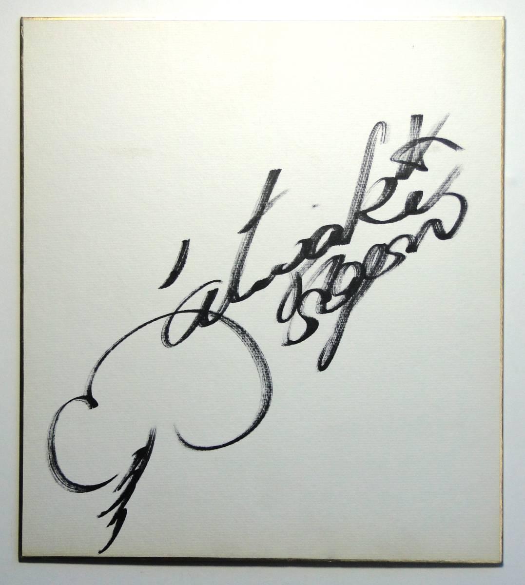 松崎しげる サイン色紙(歌手/1980年代?/レトロ)