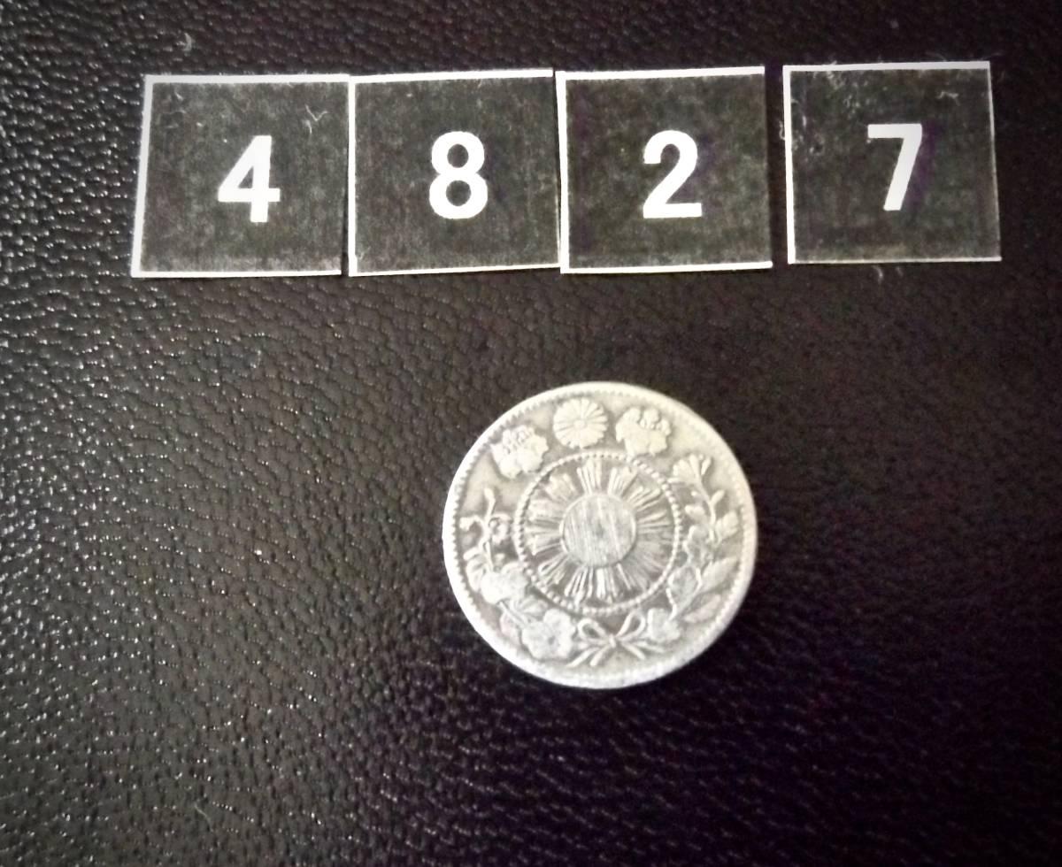 エラーコイン 四膨らみ ボッチ1個無し   旭日大字5銭銀貨   明治4年  送料無料    (4827) _画像2