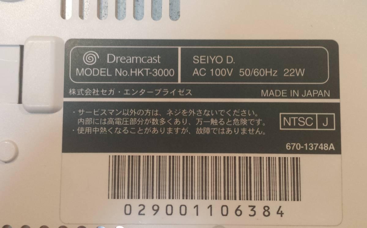 ◆DC ドリームキャスト SEGA HKT-3000 本体 美品 箱あり_画像2