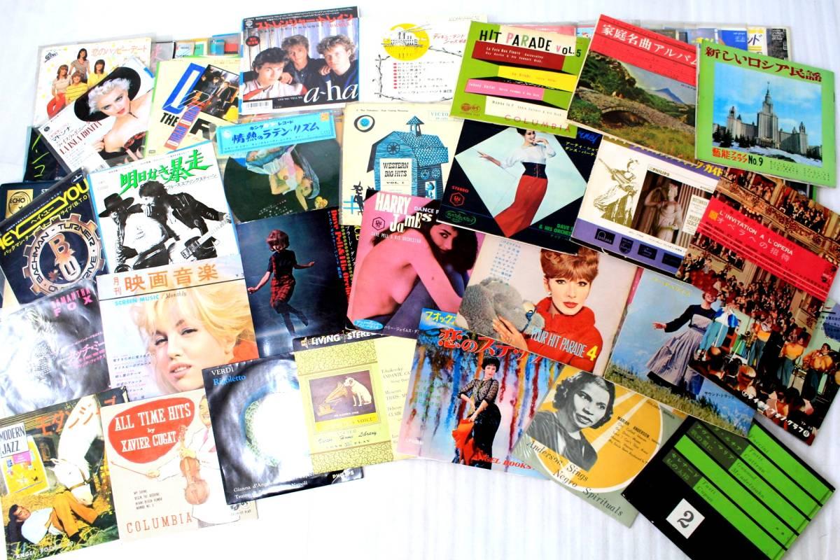 EPレコード★洋楽★186枚セット★ロック/ポップス/映画/クラシック/ジャズ他★マドンナ/ビートルズ/シカゴ/クリフ/オリビア/ABBA/キング他_画像2