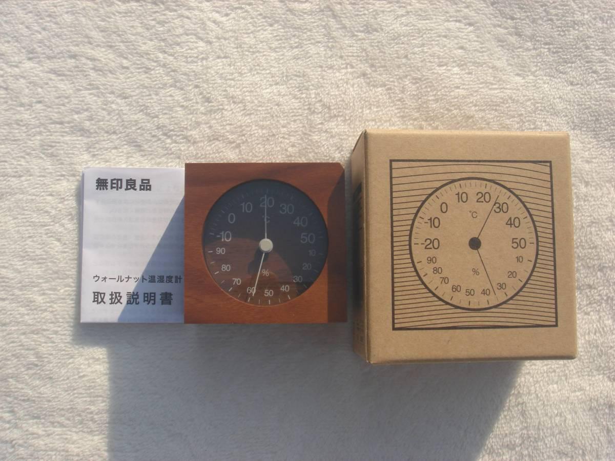無印良品/muji☆ウォールナット温湿度計(温度計)日本製 ※廃番品