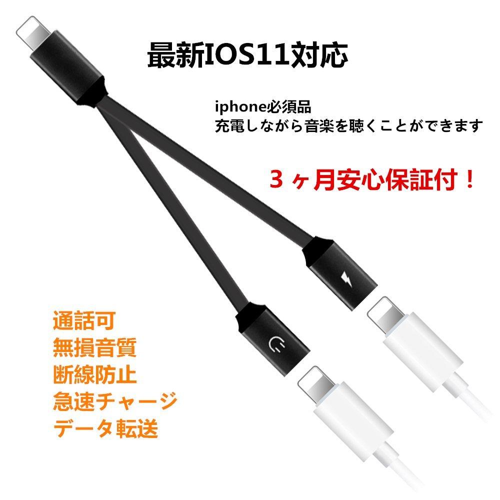 B75【新品/未使用/送料無料】【IOS 11 対応】 iPhone iPad iPod イヤホン 変換 アダプター 黒(BLACK)