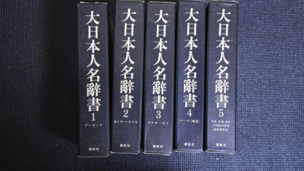 大日本人名辞書 全5巻揃い 講談社 送料無料 処分 1円スタート