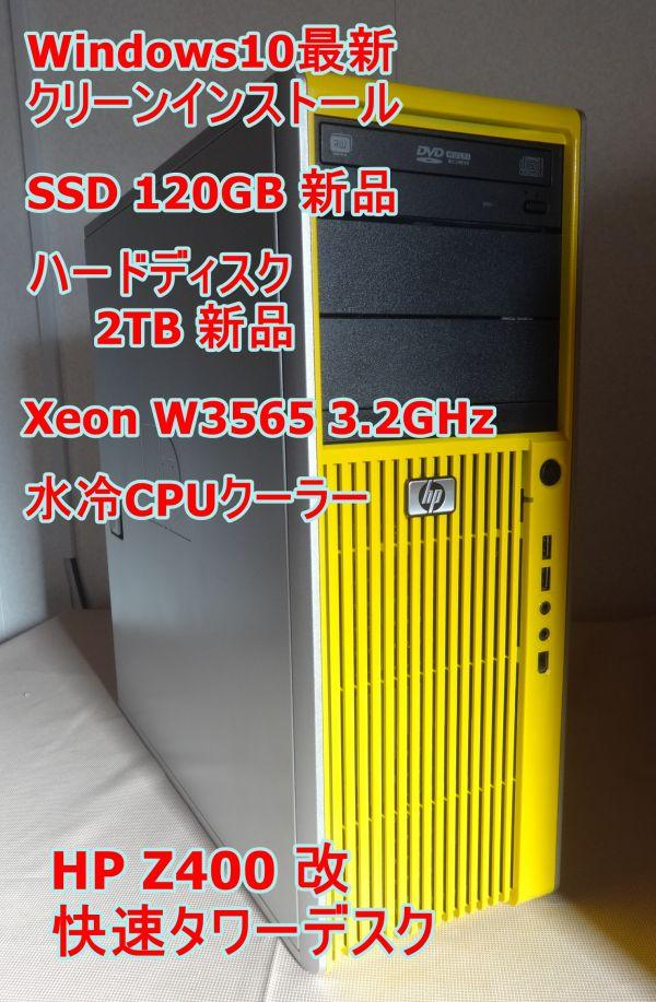 Win10Pro(64)最新バージョン / 新品SSD 120GB/ 新品 ハードディスク 2TB/ 水冷CPUクーラー/ Xeon 4コア8スレッド3.2GHz/ 2画面対応