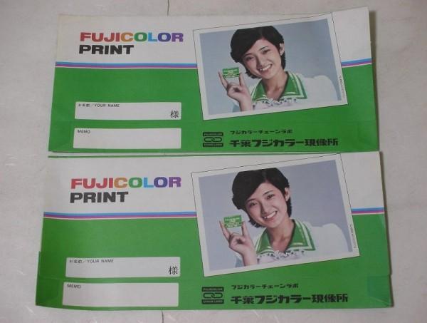 ★【フジカラープリント DPE 封筒 袋 2枚】山口百恵 1975年 送料150円