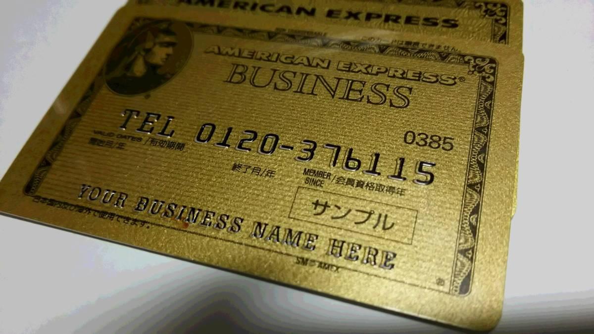 アメリカンエクスプレスカード・「法人」サンプルカード