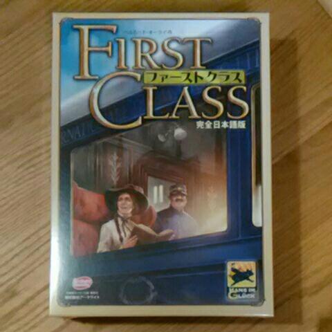 ファーストクラス 日本語版 First Class ボードゲーム