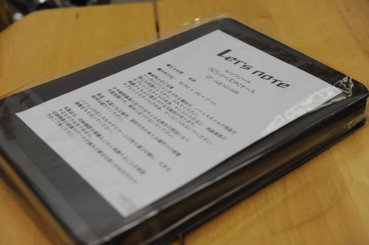 RZシリーズ用 レッツノート純正PCケース CF-JJETC156R 新品未使用未開封ですがジャンク扱い!_画像2