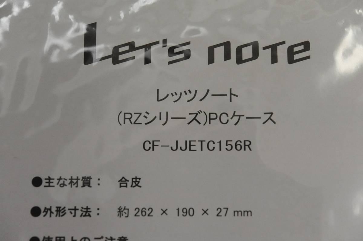 RZシリーズ用 レッツノート純正PCケース CF-JJETC156R 新品未使用未開封ですがジャンク扱い!_画像5