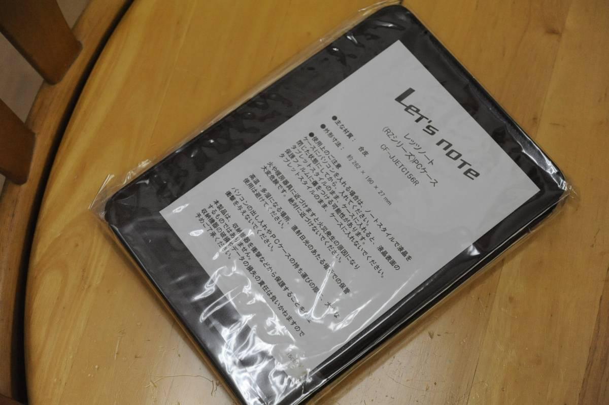 RZシリーズ用 レッツノート純正PCケース CF-JJETC156R 新品未使用未開封ですがジャンク扱い!_画像4