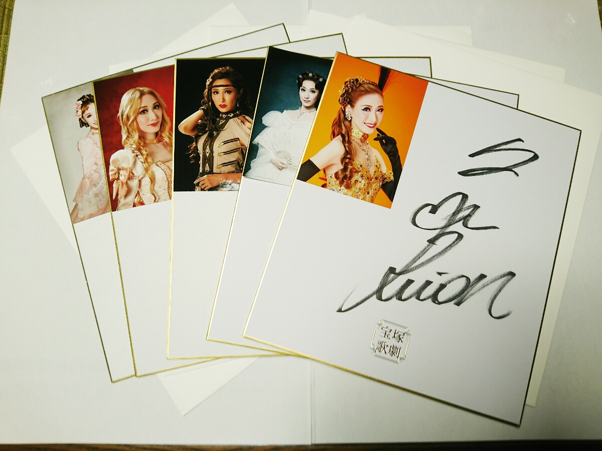 宝塚歌劇『VIVA!FESTA!』『エリザベート』『王家に捧ぐ歌』『シェイクスピア』『ベルサイユのばら』実咲凛音 サイン色紙 5枚セット