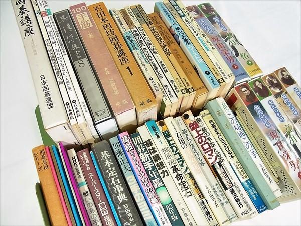 ◆大量 囲碁 関連書籍など1箱まとめて50点以上セット 書籍47冊 VHS 新手年鑑 基本定石辞典 囲碁講座 100手筋 現代の名局 単行本 雑誌 付録C_画像2