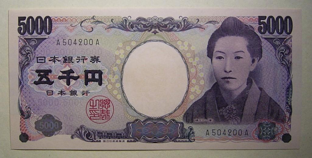 樋口一葉5000円札A-A券、未使用