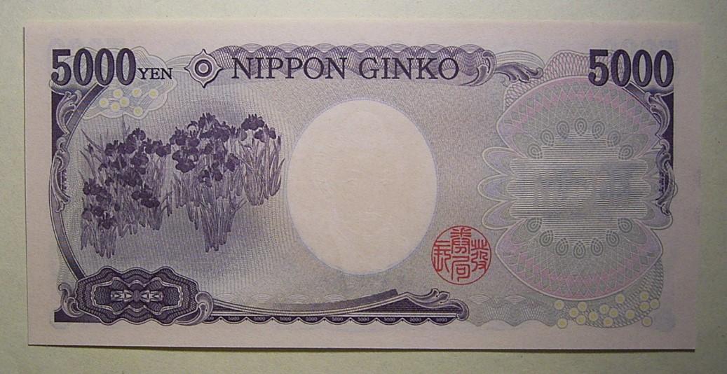樋口一葉5000円札A-A券、未使用_画像2