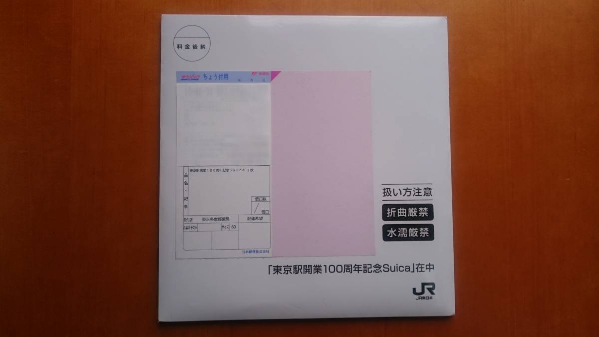 未開封 JR東日本【東京駅開業100周年記念Suica】3枚セット(送料無料)