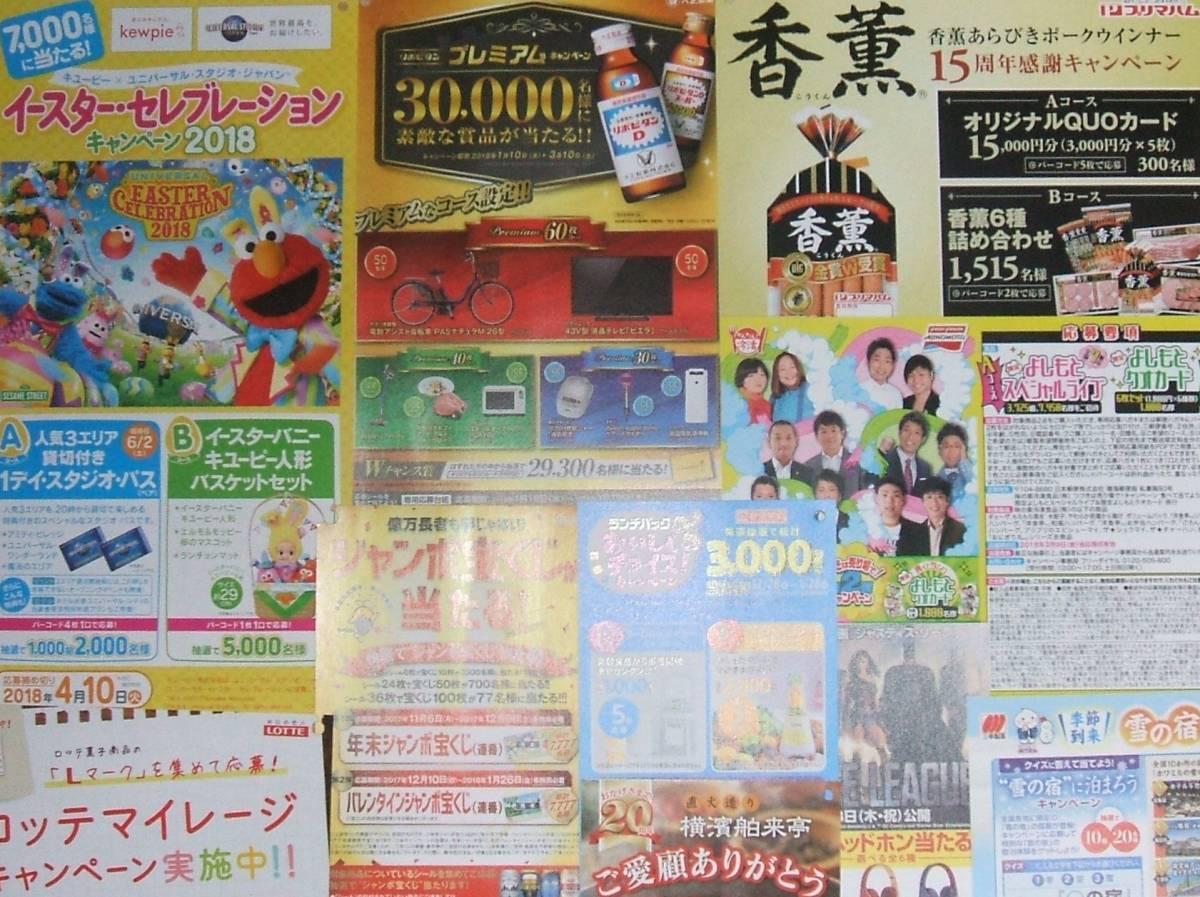 ★送料込★大正製薬・アサヒビール他/懸賞応募ハガキ20種