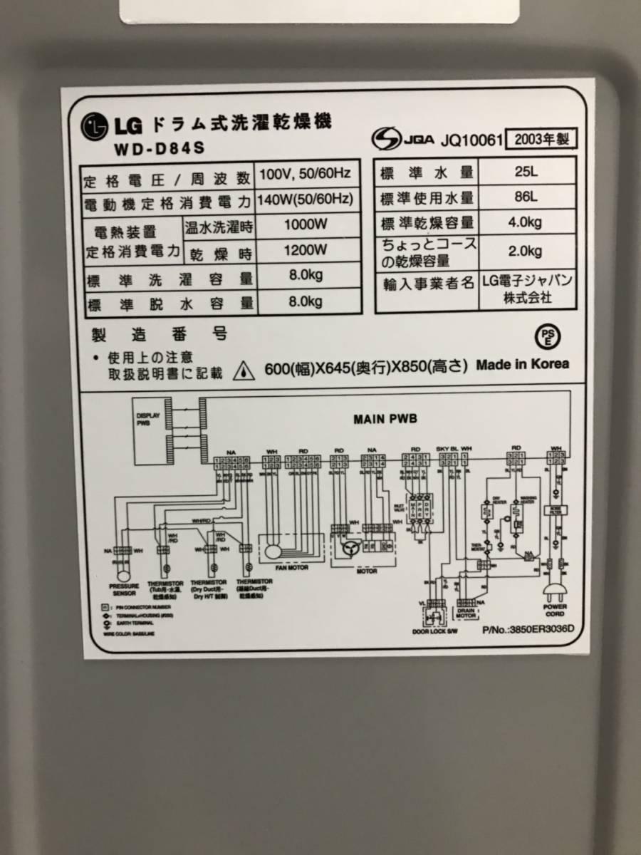 稀少モデル 欧米デザインドラム式洗濯機 WD-D84S 洗濯8kg 乾燥4kg シルバー デザイン家電 インテリア 目黒区発_画像10