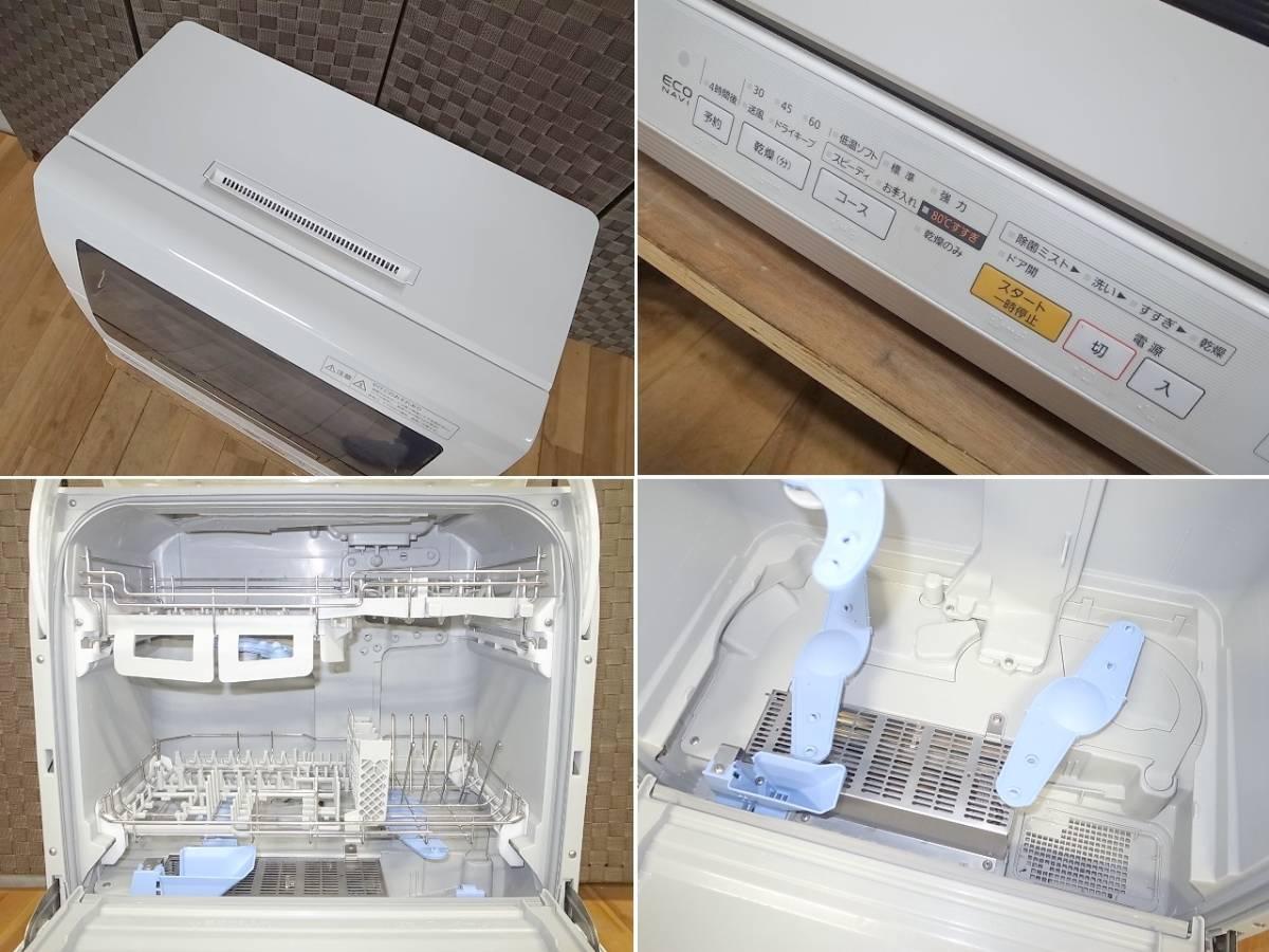 エコナビ★パナソニック 食器洗い乾燥機★NP-TR5★12年製_画像2