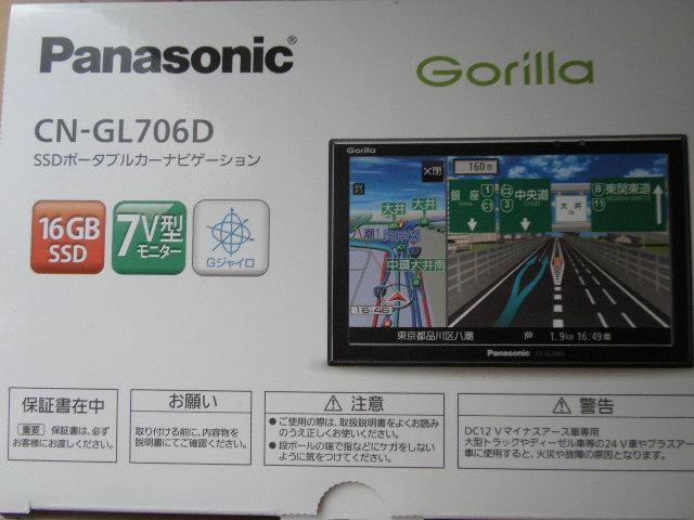 パナソニック ポータブルナビ7インチ CN-GL706D Gorila_画像2