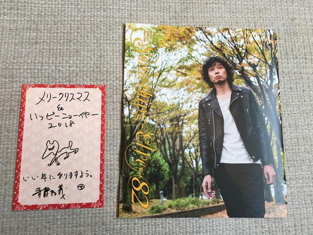 斉藤和義 ファンクラブ会報 VOL.82&グリーティングカード 最新 一読のみ