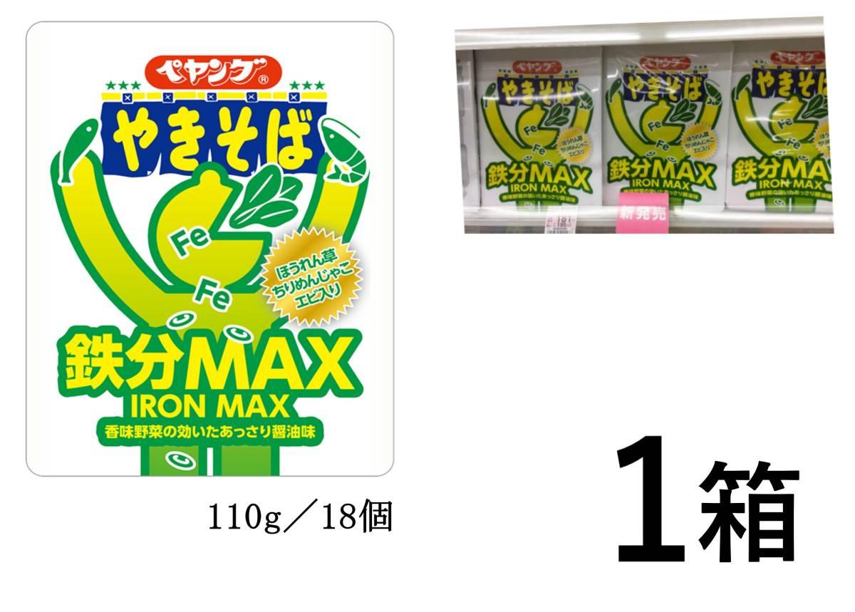 ω2円~ 切手可ω ペヤング 鉄分MAXやきそば ・ あっさり醤油味 110g×1箱 『ほうれん草・ちりめんじゃこ・エビ入り』焼きそば
