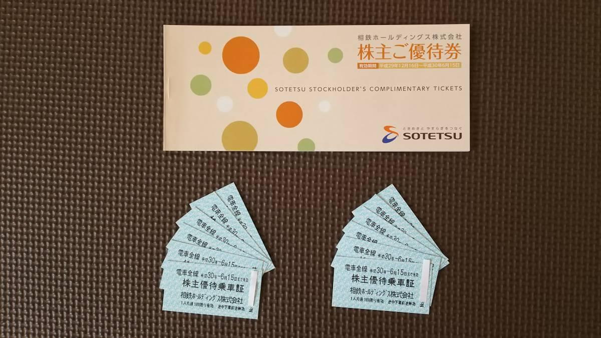 相鉄●株主優待乗車証12枚+優待券1冊セット【普通郵便 送料無料】