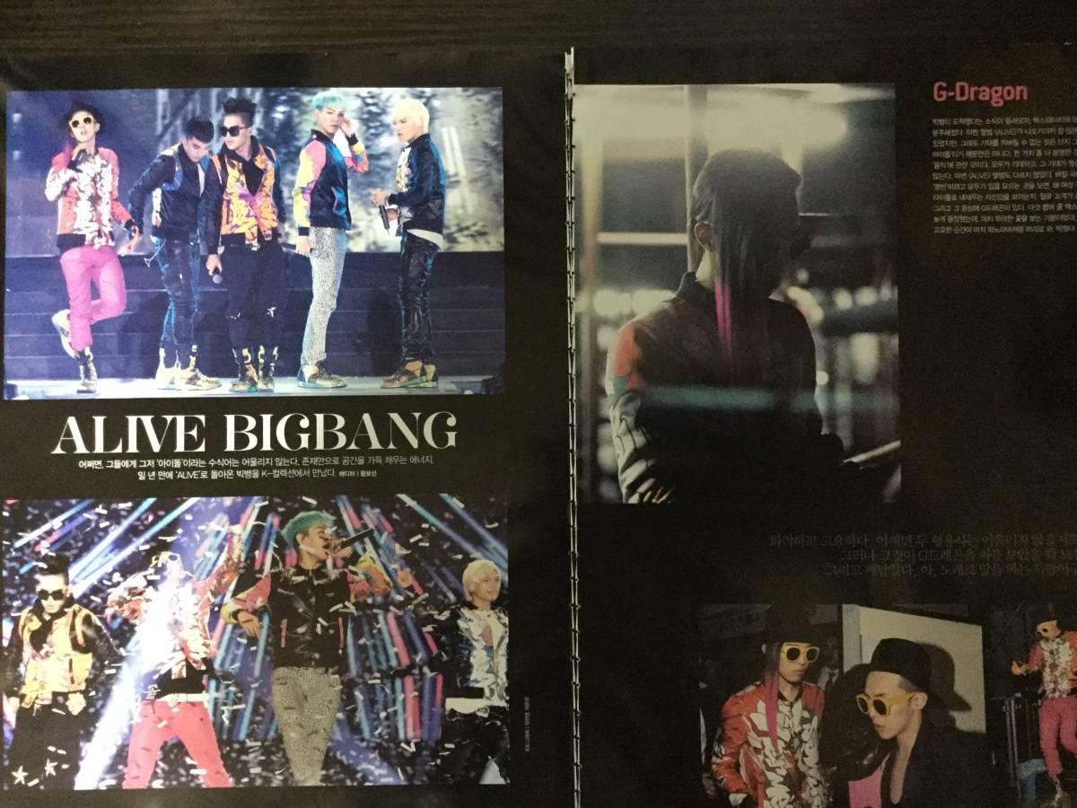 ④BIG BANG 切り抜き ALIVEツアー (韓国雑誌掲載)