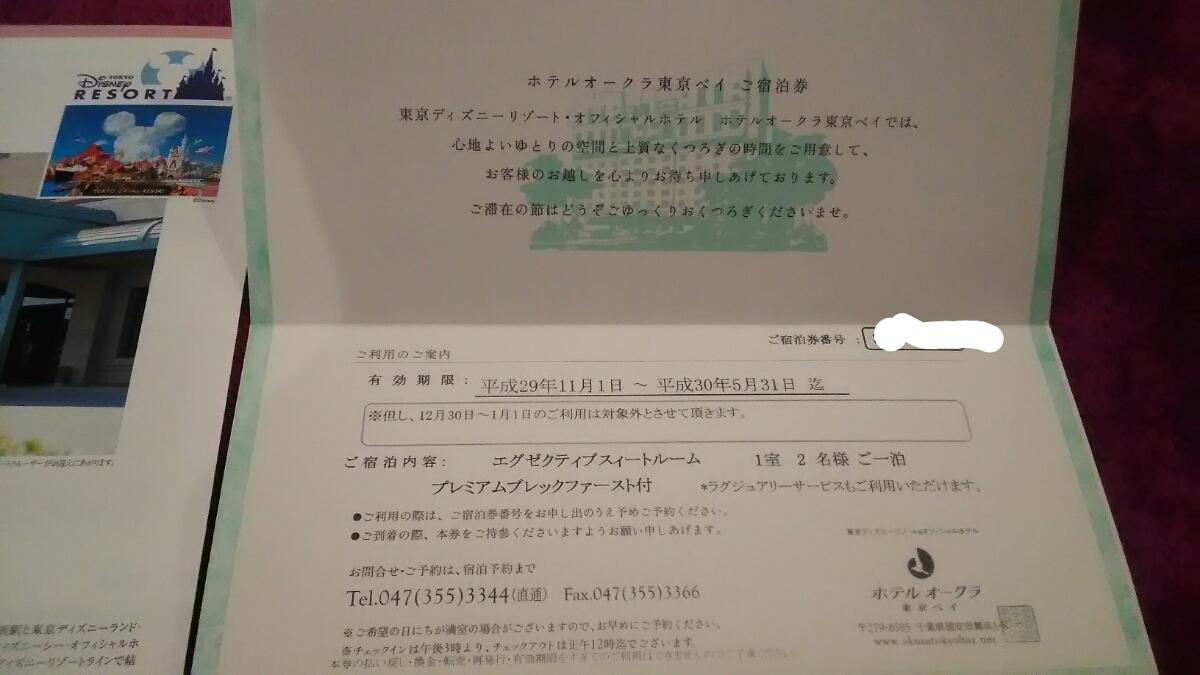 正規料金128000円 東京ディズニーリゾート ホテ - ヤフオク!
