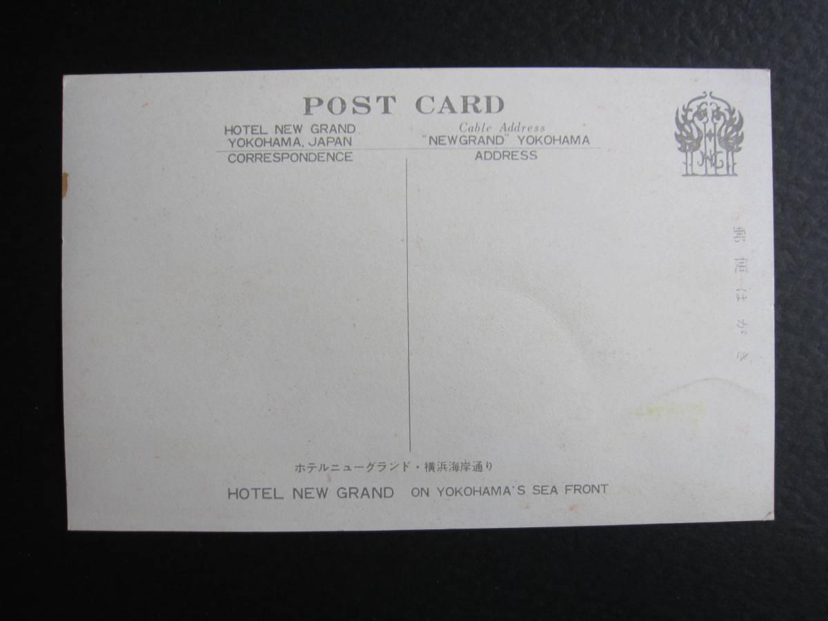 ホテルニューグランド■ホテル発行■ヴィンテージ絵葉書 _画像2