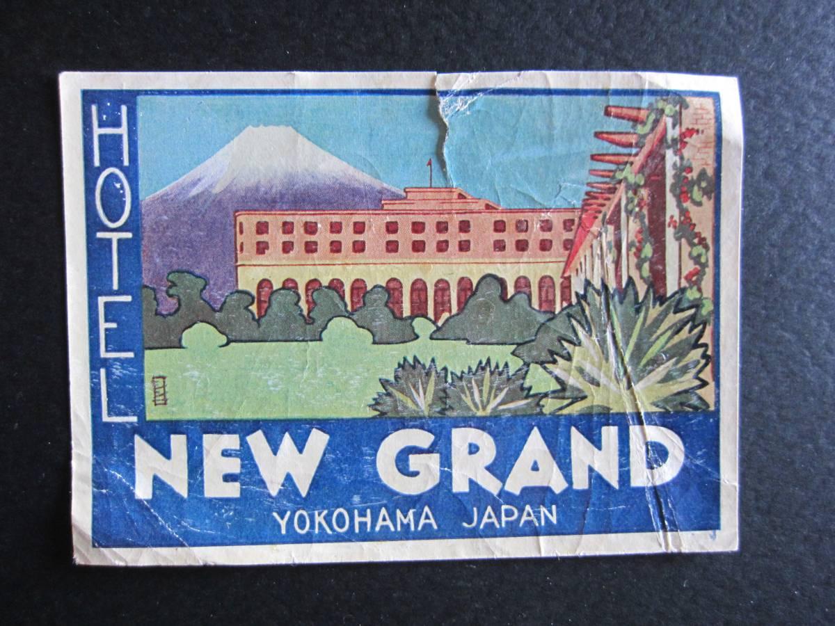 ホテル ラベル■ホテルニューグランド■世界を巡る旅■1930's_画像1