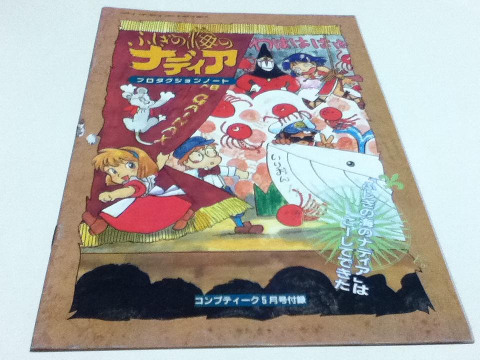 ゲーム雑誌付録 ふしぎの海のナディア プロダクションノート コンプティーク付録_画像1