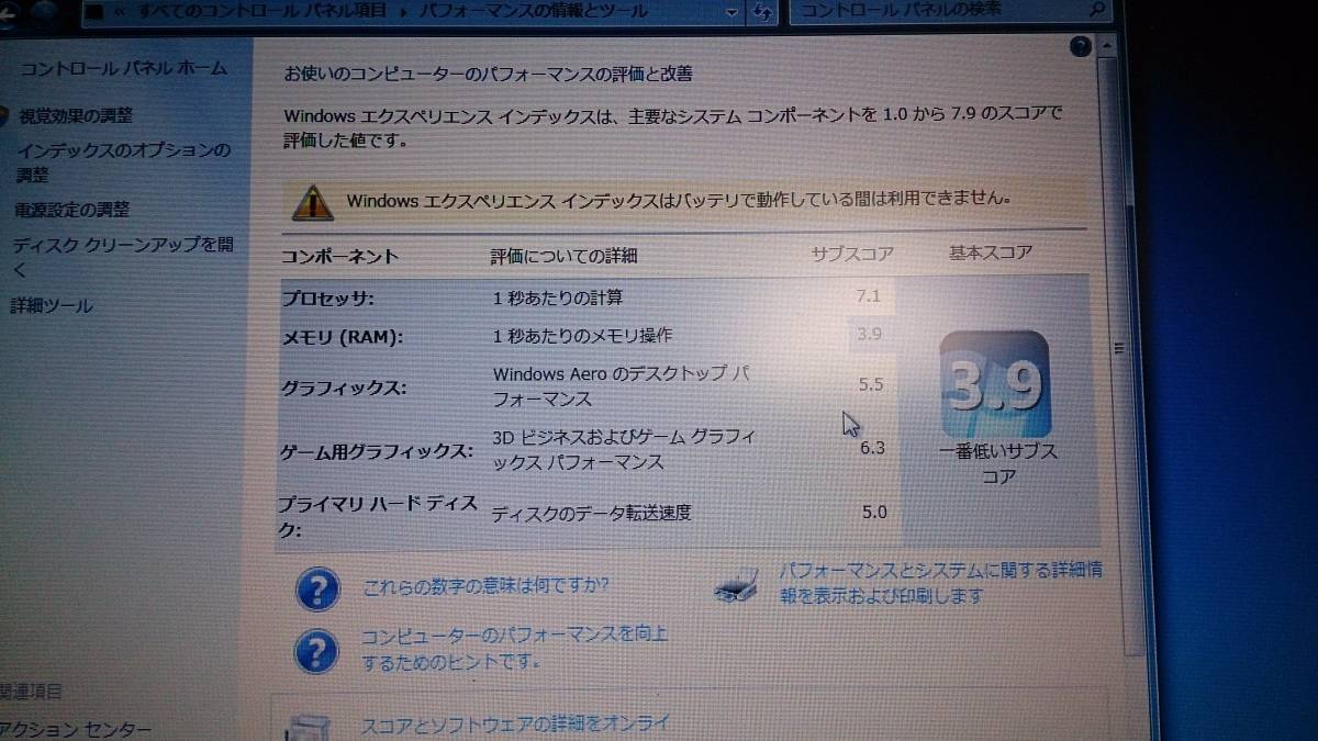 ★ TOSHIBA R731/D Core i5-2520M 2.50GHz 今すぐ使えます!_画像10
