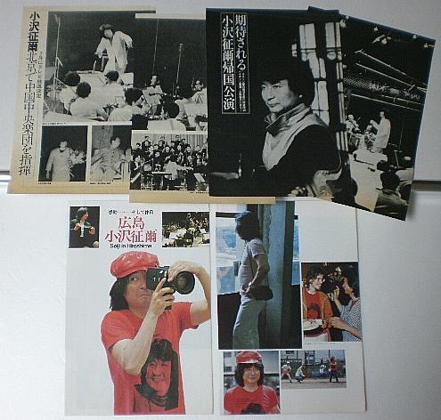 【雑誌切抜き】小沢征爾 1970年代■■11枚
