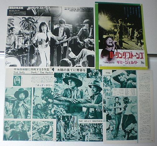 【雑誌切抜き】ミックジャガー ザローリングストーンズ Mick Jagger The Rolling Stones ■■20枚