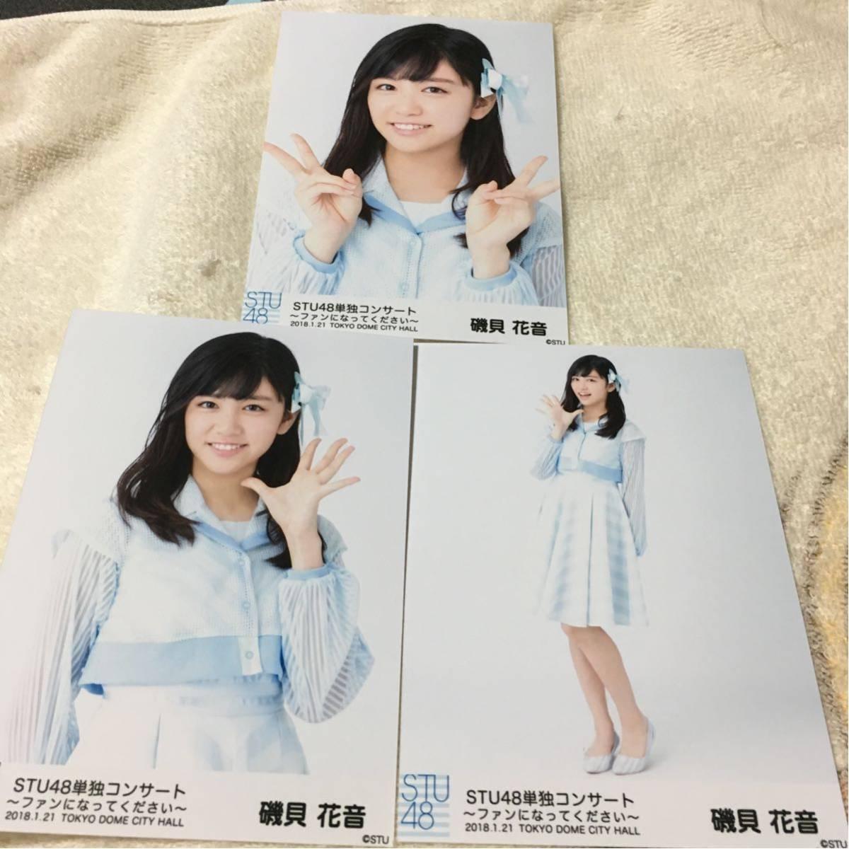 STU48 単独コンサート 1/21 TDC 生写真 3種コンプ 磯貝花音