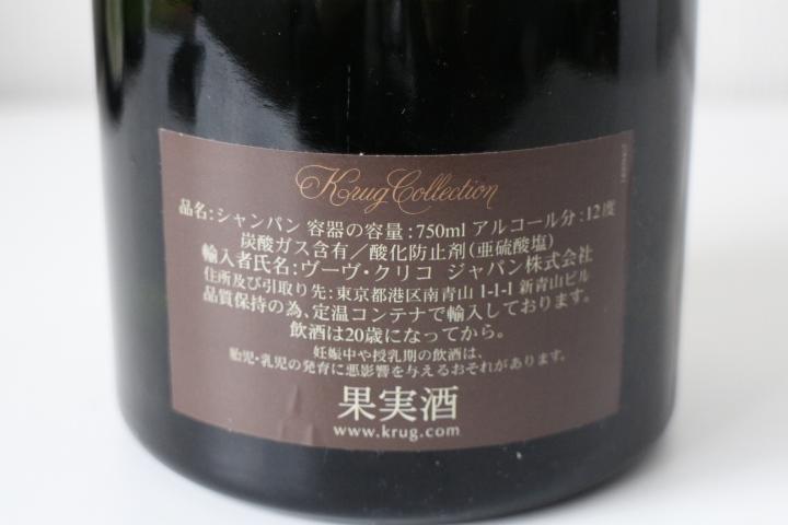 【古酒・未開栓】KRUG クリュッグ コレクション 1985 750ml_画像5