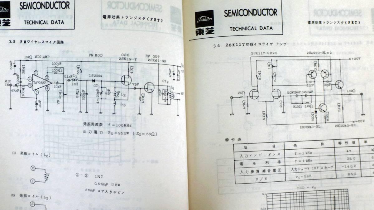 東芝 半導体技術資料 電解効果トランジスタ(FET)第1版:1978年昭和53年11月発行・美品_画像5