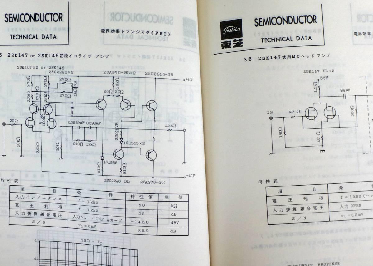 東芝 半導体技術資料 電解効果トランジスタ(FET)第1版:1978年昭和53年11月発行・美品_画像4