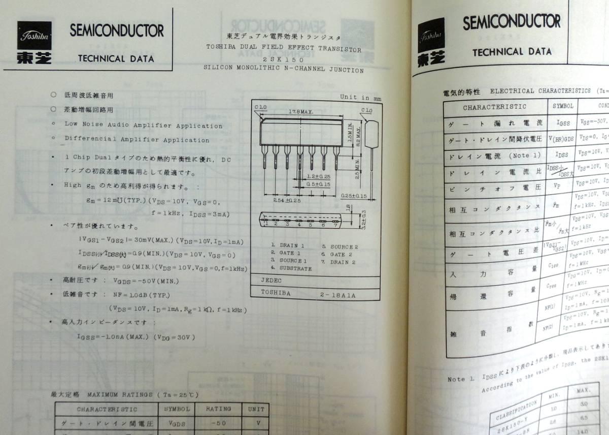 デュアルFET2SK150