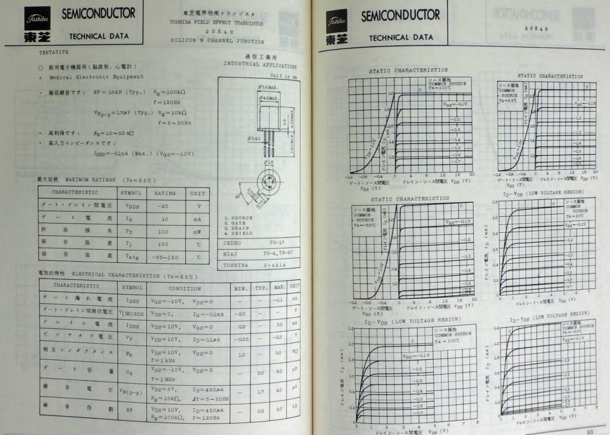 東芝 半導体技術資料 電解効果トランジスタ(FET)第1版:1978年昭和53年11月発行・美品_画像6