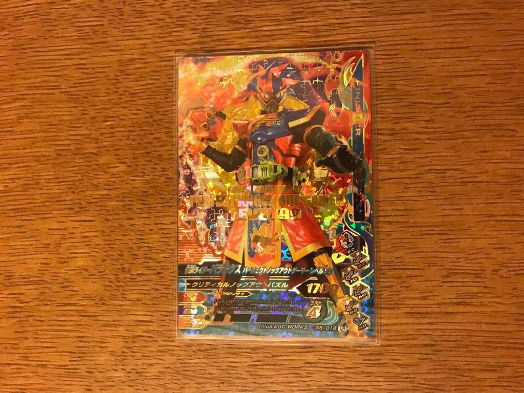 【未使用品】ガンバライジング☆LR 仮面ライダー パラドクス パーフェクトノックアウトゲーマーレベル99 G5-018