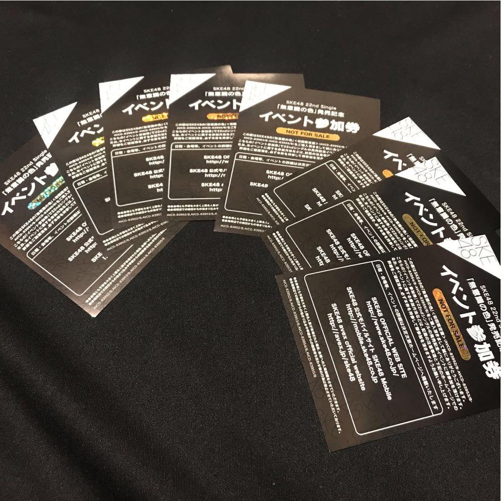 SKE48 無意識の色 イベント参加券 8枚 セット