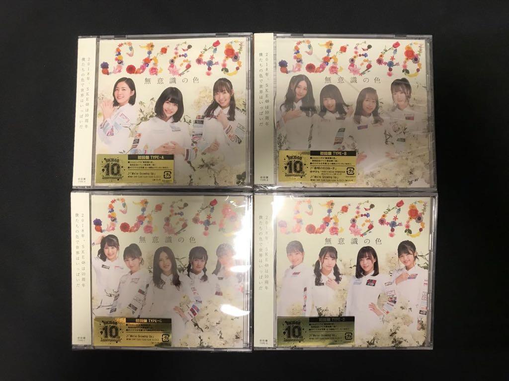 SKE48 22ndシングル 無意識の色 初回盤CD+DVD TypeA & TypeB & TypeC & TypeD 4枚セット 握手券他特典無し
