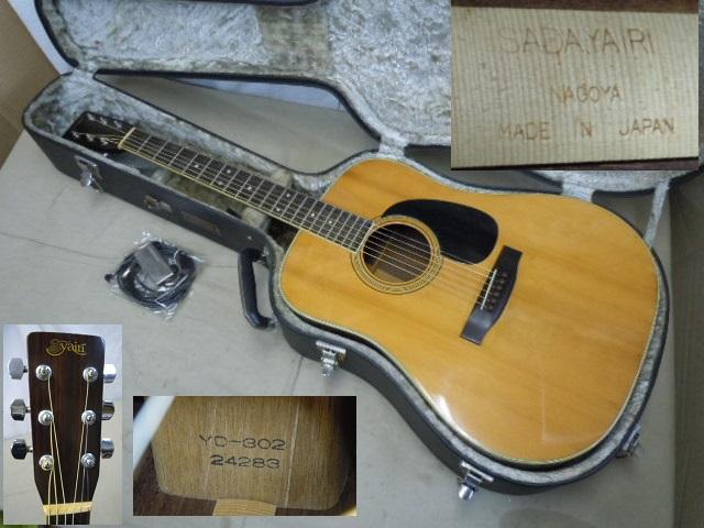 激鳴り! 上質! ジャパンビンテージ S.yairi YD-302 アコースティックギター トップ単板 S.ヤイリ/外部ピックアップ付き LAWRENCE