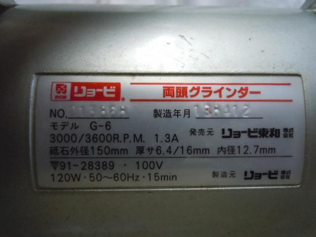 !□RYOBI リョービ 両頭グラインダー G-6 砥石外径150ミリ 100V_画像5