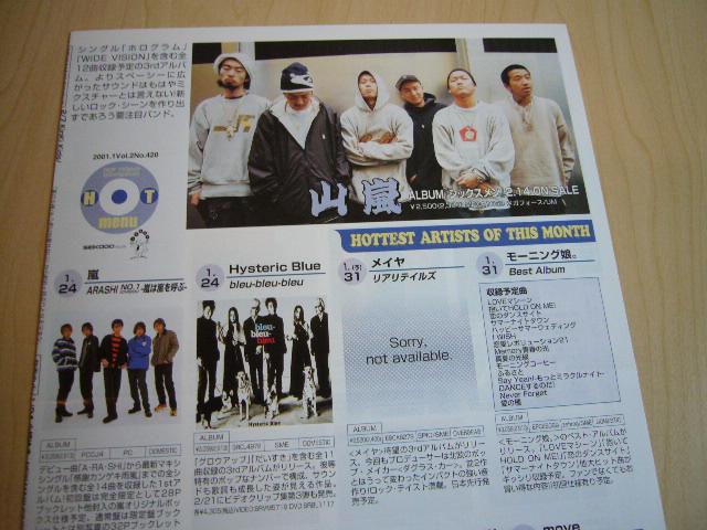 『 音楽情報フライヤー  山嵐 / 嵐 / Hysteric Blue / V6 / MAX / Folder5 etc. 』 【非売品】