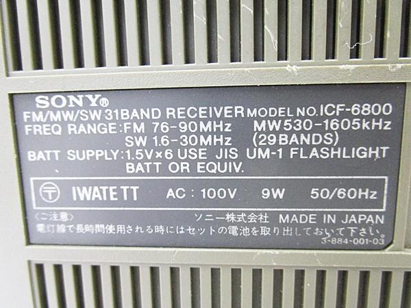 04/230-09◆ SONY ソニースカイセンサー ICF-6800 BCL ラジオ_画像7